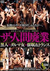 ザ・人間廃業 黒人×ダルマ女×催眠&トランス