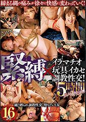 緊縛×イラマチオ・緊縛×玩具イカセ・緊縛×調教性交!16人5時間スペシャル