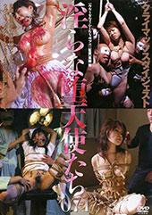 クライマックスダイジェスト 淫らな堕天使たち '07-1