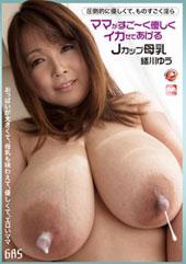 ママがすご〜く優しくイカせてあげる Jカップ母乳