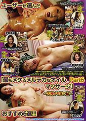 ユーザーが選んだ「最もヌケるヌルテカなオイルマッサージ」おすすめ6選!!! Part6〜失神イキ狂い編〜