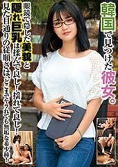 韓国で見つけた彼女。眼鏡で隠した美貌と隠れ巨乳は揉んで良し!