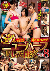 S級ニューハーフ濃厚レズ性交 Vol.8