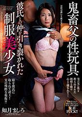 鬼畜父の性玩具 彼氏との仲を引き裂かれた制服美少女
