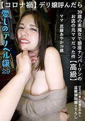愛しのデリヘル嬢29
