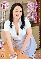 職業・家政婦 趣味・SEX 好きな食べ物・男
