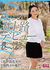 五十路デビュー 和久津和泉 週に一回じゃもたへんもの