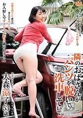 隣のおばさんが パンツを脱いで洗車していて