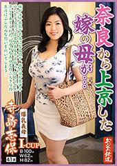 奈良から上京した嫁の母が…爆乳義母 寺島志保41歳