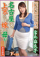 名古屋から上京した嫁の母が…