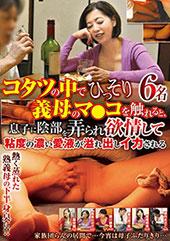 コタツの中でひっそり義母のマ○コを触れると、息子に陰部を弄られ欲情して粘度の濃い愛液が溢れ出しイカされる