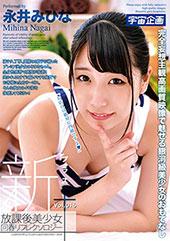 新放課後美少女回春リフレクソロジー+ Vol.016