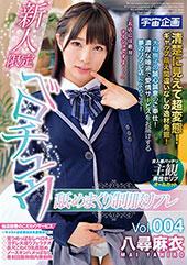新人限定ベロチュウ舐めまくり制服リフレ Vol.004