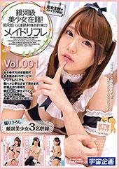 銀河級美少女在籍!即尺即ハメ連続射精お約束のメイドリフレ Vol.001